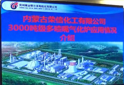 荣信化工3000吨级多喷嘴气化炉应用情况介绍