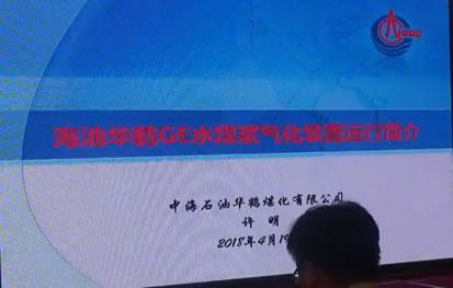 华鹤GE水煤浆气化炉运行介绍