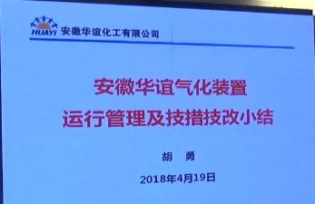安徽华谊气化运行管理及技改小结